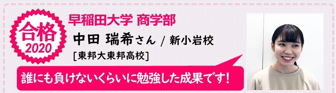 2020年度 早稲田大学 商学部合格(新小岩校)「誰にも負けないくらいに勉強した成果です!」