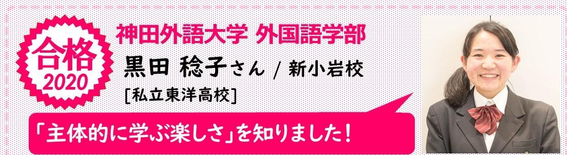 2020年度 神田外語大学 外国語学部 合格(新小岩校)「『主体的に学ぶ楽しさ』を知りました!」