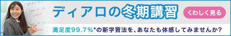 冬期講習2020(高校生・中高一貫生)