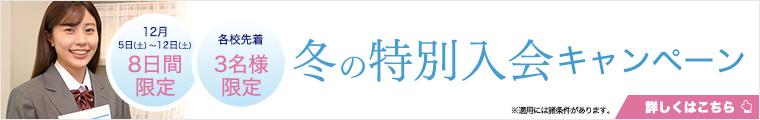 """冬の特別入会キャンペーン"""""""