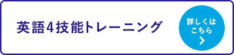 英語4技能トレーニング 詳しくはこちら