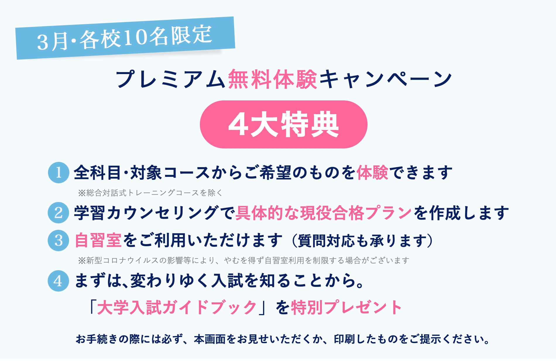 プレミアム無料体験キャンペーン4大特典</p>  <p class=