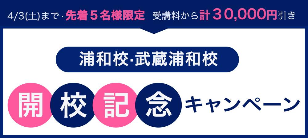 浦和校キャンペーン