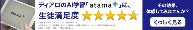 ディアロのAI学習「atama+」は生徒満足度