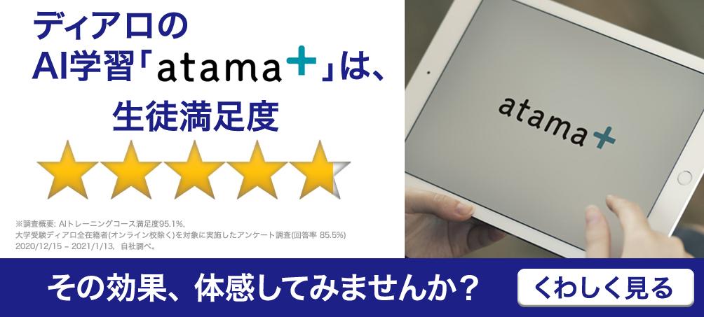 ディアロのAI学習「atama+」は、生徒満足度★★★★⭐︎